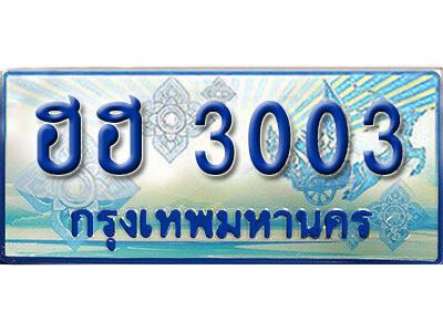 ทะเบียนรถตู้ 3003 ทะเบียนรถตู้ป้ายฟ้าเลขประมูล  -  ฮฮ 3003