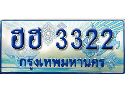 ทะเบียนรถตู้ 3322 ทะเบียนรถตู้ป้ายฟ้าเลขประมูล  -  ฮฮ 3322