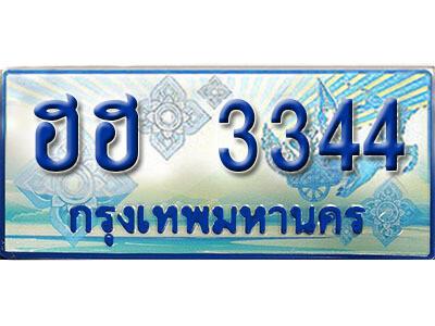 ทะเบียนรถตู้ 3344 ผลรวมดี 24 ทะเบียนรถตู้ป้ายฟ้าเลขประมูล  -  ฮฮ 3344