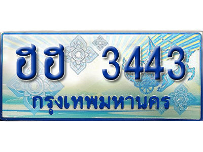 ทะเบียนรถตู้ 3443 ผลรวมดี 24 ทะเบียนรถตู้ป้ายฟ้าเลขประมูล  -  ฮฮ 3443