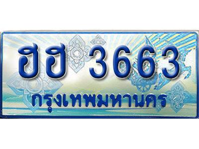 ทะเบียนรถตู้ 3663 ทะเบียนรถตู้ป้ายฟ้าเลขประมูล  -  ฮฮ 3663