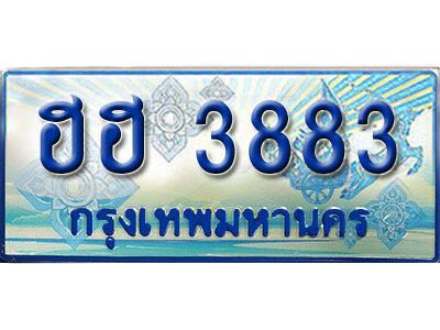 ทะเบียนรถตู้ 3883 ผลรวมดี 32 ทะเบียนรถตู้ป้ายฟ้าเลขประมูล  -  ฮฮ 3883
