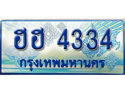 ทะเบียนรถตู้ 4334 ผลรวมดี 24 ทะเบียนรถตู้ป้ายฟ้าเลขประมูล  -  ฮฮ 4334