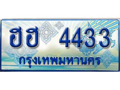 ทะเบียนรถตู้ 4433 ผลรวมดี 24 ทะเบียนรถตู้ป้ายฟ้าเลขประมูล  -  ฮฮ 4433