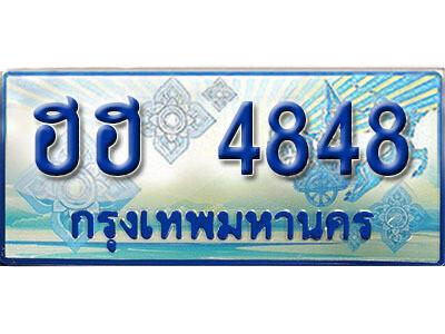ทะเบียนรถตู้ 4848 ทะเบียนรถตู้ป้ายฟ้าเลขประมูล  -  ฮฮ 4848