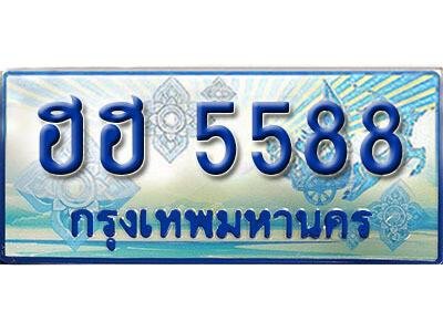 ทะเบียนรถตู้ 5588 ผลรวมดี 36 ทะเบียนรถตู้ป้ายฟ้าเลขประมูล  -  ฮฮ 5588