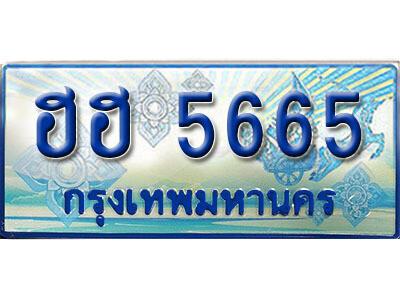 ทะเบียนรถตู้ 5665 ผลรวมดี 32 ทะเบียนรถตู้ป้ายฟ้าเลขประมูล  -  ฮฮ 5665