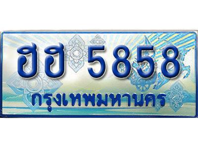 ทะเบียนรถตู้ 5858 ผลรวมดี 36 ทะเบียนรถตู้ป้ายฟ้าเลขประมูล  -  ฮฮ 5858