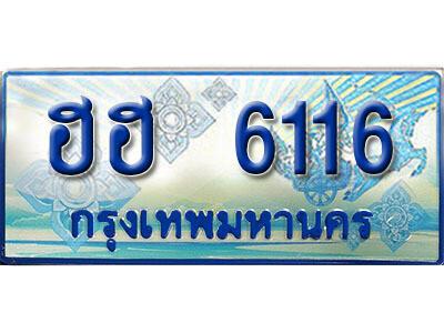 ทะเบียนรถตู้ 6116 ผลรวมดี 24 ทะเบียนรถตู้ป้ายฟ้าเลขประมูล  -  ฮฮ 6116