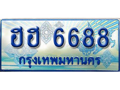 ทะเบียนรถตู้ 6688 ะเบียนรถตู้ป้ายฟ้าเลขประมูล  -  ฮฮ 6688
