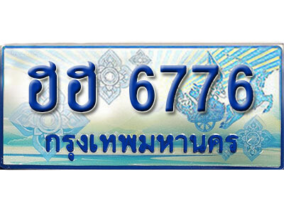 ทะเบียนรถตู้ 6776 ผลรวมดี 32 ทะเบียนรถตู้ป้ายฟ้าเลขประมูล  -  ฮฮ 6776