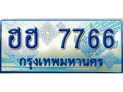 ทะเบียนรถตู้ 7766 ผลรวมดี 36 ทะเบียนรถตู้ป้ายฟ้าเลขประมูล  -  ฮฮ 7766