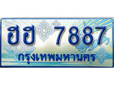 ทะเบียนรถตู้ 7887 ผลรวมดี 40 ทะเบียนรถตู้ป้ายฟ้าเลขประมูล  -  ฮฮ 7887