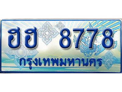 ทะเบียนรถตู้ 8778 ผลรวมดี 40 ทะเบียนรถตู้ป้ายฟ้าเลขประมูล  -  ฮฮ 8778