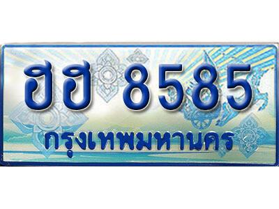 ทะเบียนรถตู้ 8585 ผลรวมดี 36 ทะเบียนรถตู้ป้ายฟ้าเลขประมูล  -  ฮฮ 8585