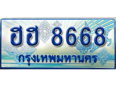 ทะเบียนรถตู้ 8668 ทะเบียนรถตู้ป้ายฟ้าเลขประมูล  -  ฮฮ 8668