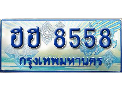 ทะเบียนรถตู้ 8558 ผลรวมดี 36 ทะเบียนรถตู้ป้ายฟ้าเลขประมูล  -  ฮฮ 8558