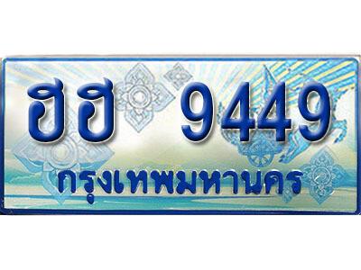 ทะเบียนรถตู้ 9449  ผลรวมดี 36 ทะเบียนรถตู้ป้ายฟ้าเลขประมูล  -  ฮฮ 9449
