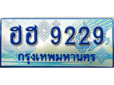 ทะเบียนรถตู้ 9229 ผลรวมดี 32 ทะเบียนรถตู้ป้ายฟ้าเลขประมูล  -  ฮฮ 9229