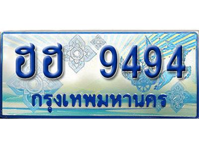 ทะเบียนรถตู้ 9494 ผลรวมดี 36 ทะเบียนรถตู้ป้ายฟ้าเลขประมูล  -  ฮฮ 9494