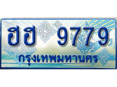 ทะเบียนรถตู้ 9779 ผลรวมดี 42 ทะเบียนรถตู้ป้ายฟ้าเลขประมูล  -  ฮฮ 9779
