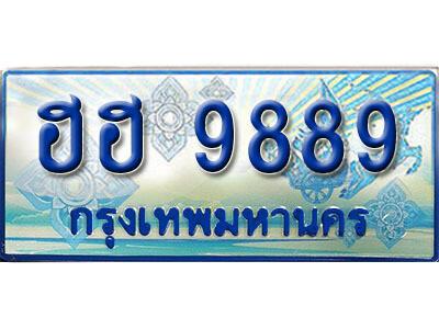 ทะเบียนรถตู้ 9889 ผลรวมดี 45 ทะเบียนรถตู้ป้ายฟ้าเลขประมูล  -  ฮฮ 9889