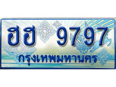 ทะเบียนรถตู้ 9797 ผลรวมดี 42  ทะเบียนรถตู้ป้ายฟ้าเลขประมูล  -  ฮฮ 9797