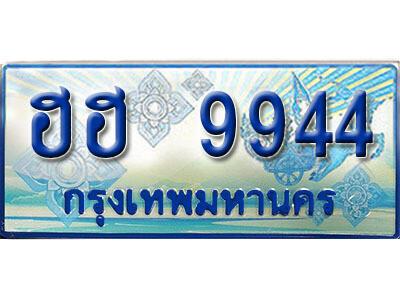 ทะเบียนรถตู้ 9944 ผลรวมดี 36 ทะเบียนรถตู้ป้ายฟ้าเลขประมูล  -  ฮฮ 9944