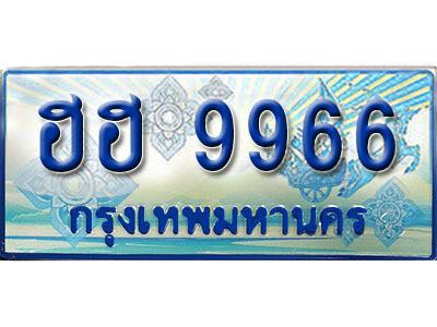 ทะเบียนรถตู้ 9966 ผลรวมดี 40 ทะเบียนรถตู้ป้ายฟ้าเลขประมูล  -  ฮฮ 9966