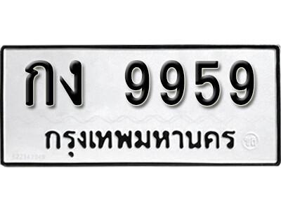 เลขทะเบียน 9959 ทะเบียนเลขมงคล - กง 9959 จากกรมขนส่ง