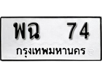 เลขทะเบียนรถ 74 ผลรวมดี 24 ทะเบียนรถเลขมงคล - พฉ 74