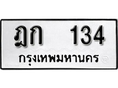 เลขทะเบียน 134 ผลรวมดี 14 ทะเบียนรถเลขมงคล - ฎก 134