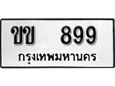 เลขทะเบียนรถ 899 ทะเบียนรถเลขมงคล -  ขข 899