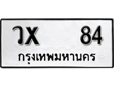 เลขทะเบียนรถ 84 ผลรวมดี 19 ทะเบียนรถเลขมงคล - วx 84