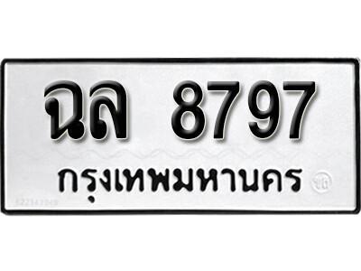 ทะเบียนรถ 8797 ผลรวมดี 42 ทะเบียนเลขมงคล - ฉล 8797