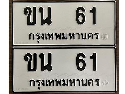 เลขทะเบียน 61 ผลรวมดี 14 - ทะเบียนรถ -  ขน 61