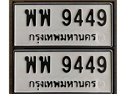 เลขทะเบียน 9449  ผลรวมดี 42 ทะเบียนรถให้โชค - พพ 9449
