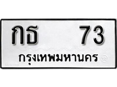 เลขทะเบียนรถ 73 ผลรวมดี 15 ทะเบียนมงคล  กธ 73 จากกรมขนส่ง