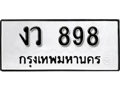 เลขทะเบียนรถ 898 ทะเบียนเลขมงคล ทะเบียนให้โชค - งว 898