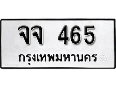 เลขทะเบียน 465 ทะเบียนเลขมงคล ทะเบียนนำโชค - จจ 465