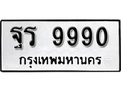 เลขทะเบียนรถ 9990 ผลรวมดี 45 ทะเบียนมงคล ฐร 9990 จากกรมขนส่ง