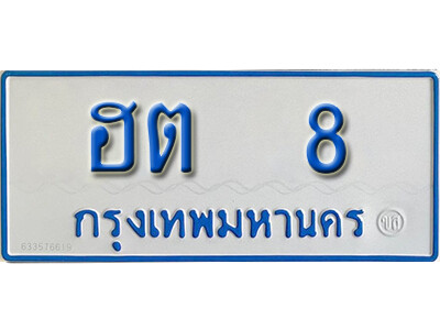 ทะเบียนรถตู้ 8 ทะเบียนรถตู้เลขมงคล เลขนำโชค - ฮต 8 จากกรมขนส่ง