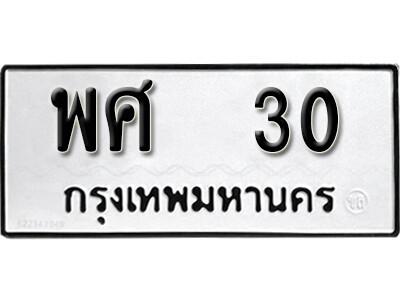 เลขทะเบียนรถ 30 ทะเบียนมงคล เลขทะเบียนให้โชค - พศ 30