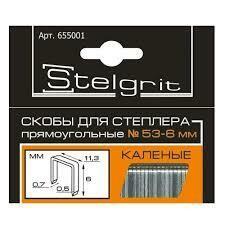 Скобы для степлера  6мм (Тип 53)