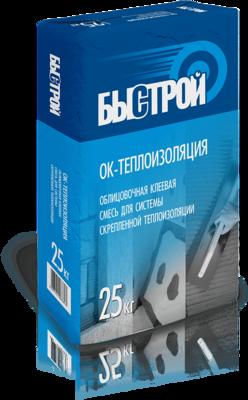 БЫСТРОЙ ОК-Теплоизоляция  для системы теплоизоляции (25кг)