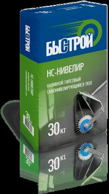 БЫСТРОЙ НС-Нивелир Гипсовый наливной пол (30кг) (49меш)