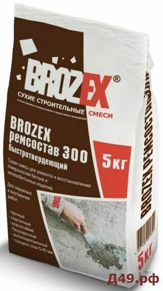 """Ремсостав 300, быстротвердеющий (5кг) """"BROZEX"""""""