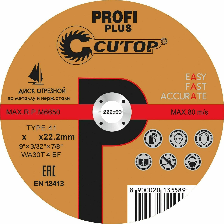 "Диск отрезной по металлу Т41-230мм*1,8мм ""Cutop Profi Plus"""