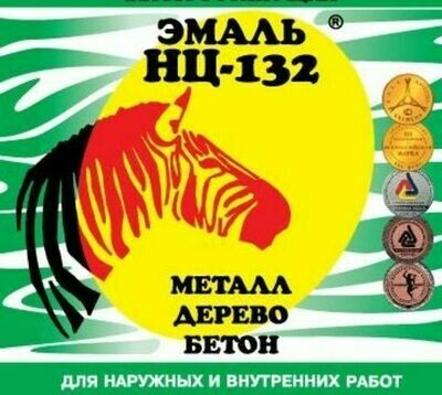 Эмаль НЦ-132 СЕРАЯ (1,8кг) (Литэкс)