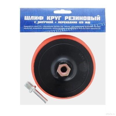 Круг шлифовальный резиновый 125мм с липучкой